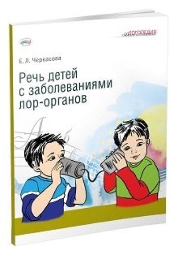 Речь детей с заболеваниями лор-органовРодителям<br>В книге раскрывается взаимосвязь детских речевых расстройств и лор-заболеваний у детей, описываются проблемы слухового восприятия у детей с недостатками речи, анализируются причины и механизм развития минимального снижения слуха. Охарактеризованы особенно...<br><br>Авторы: Черкасова Е.Л.<br>Год: 2017<br>ISBN: 978-5-4441-0033-2<br>Высота: 220<br>Ширина: 165<br>Толщина: 6<br>Переплёт: мягкая, склейка