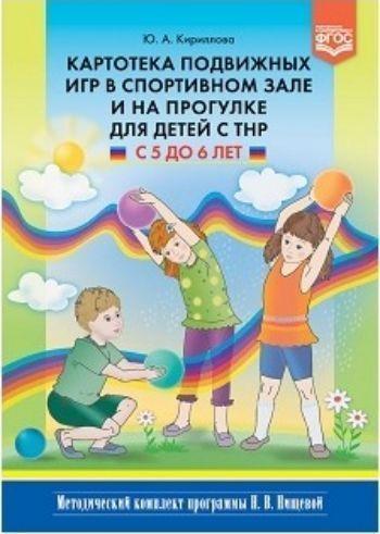 Картотека подвижных игр в спортивном зале и на прогулке для детей с ТНР 5 до 6 лет