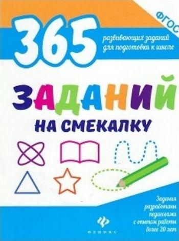 365 заданий на смекалкуЗанятия с детьми дошкольного возраста<br>Перед вами книжка, которая поможет ребёнку 5-7 лет развить логическое мышление, потренировать сообразительность и смекалку перед поступлением в школу.<br><br>Авторы: Белых В.А.<br>Год: 2017<br>ISBN: 978-5-222-28845-0<br>Высота: 260<br>Ширина: 205<br>Толщина: 4<br>Переплёт: мягкая, скрепка