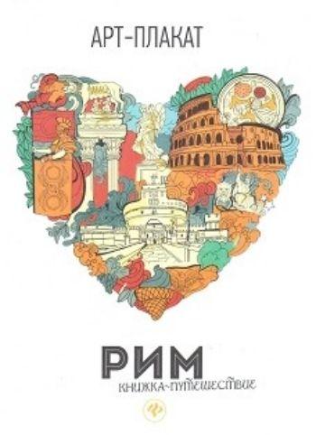 Рим. Книжка-путешествие. Арт-плакат