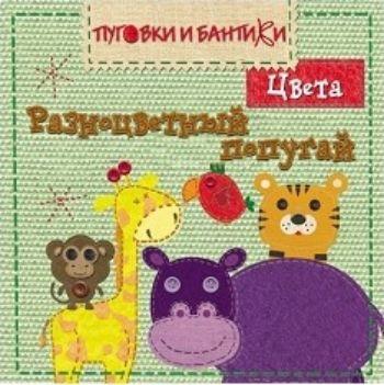 Разноцветный попугай. ЦветаКнижки-игрушки<br>Познакомиться с цветами и с лёгкостью запомнить их малышу помогут герои этой книги: оранжевый лев, фиолетовый бегемот, коричневая обезьянка, зелёная черепаха и многие другие.Книга сделана из плотного картона, и ребенок может играть с ней, не опасаясь повр...<br><br>Год: 2018<br>ISBN: 978-5-86775-949-0<br>Высота: 150<br>Ширина: 150<br>Толщина: 20<br>Переплёт: твёрдая
