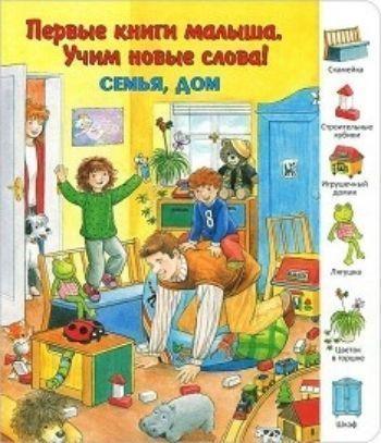 Семья, дом. Первые книги малыша. Учим новые слова
