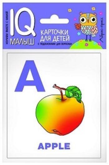 Английский алфавит. Часть 1. Набор карточекЗанятия с детьми дошкольного возраста<br>Набор Алфавит. Часть 1 знакомит ребенка с первыми 12 буквами английского алфавита (от A до L), способствует развитию грамотного произношения, развивает навыки словообразования.В набор входят 12 карточек с цветными картинками, карточка Словарик, карточ...<br><br>Год: 2017<br>ISBN: 978-5-8112-6607-4<br>Высота: 95<br>Ширина: 80<br>Толщина: 5