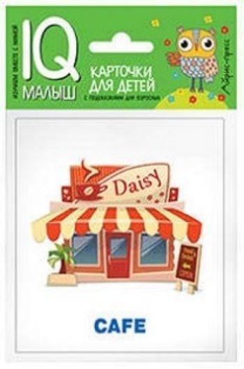 Город. Набор карточек. Умный малышЗанятия с детьми дошкольного возраста<br>Набор Город знакомит ребенка со словами на английском языке, обозначающими здания, которые часто встречаются в городе, и способствует расширению словарного запаса.В набор входят 15 карточек с цветными картинками, карточка Словарик и инструкция для род...<br><br>Год: 2017<br>ISBN: 978-5-8112-5773-7<br>Высота: 90<br>Ширина: 80<br>Толщина: 5