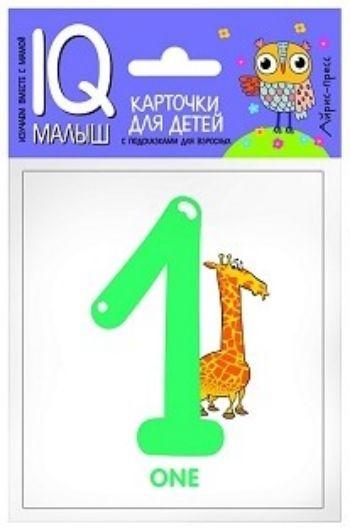 Цифры. Набор карточек. Умный малышЗанятия с детьми дошкольного возраста<br>Набор Цифры знакомит ребенка со словами на английском языке, обозначающими цифры от 0 до 9 и числом 10, способствует расширению словарного запаса.В набор входят 11 карточек с цветными картинками, карточка Словарик и инструкция для родителей.Предназнач...<br><br>Год: 2017<br>ISBN: 978-5-8112-6659-3<br>Высота: 90<br>Ширина: 80<br>Толщина: 4