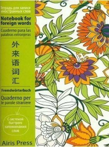 """Тетрадь для записи иностранных слов с клапанами """"Цветочные узоры"""""""