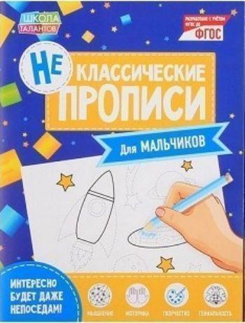 """Прописи неклассические """"Для мальчиков"""""""