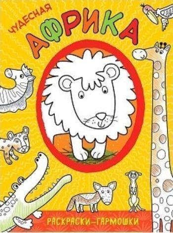 Чудесная Африка. Раскраска-гармошкаРисование<br>Необычная раскраска-гармошка Чудесная Африка поможет не только весело и с пользой провести время, но и создать оригинальный плакат для украшения комнаты. Небольшая книжка-гармошка легко превращается в панораму с пейзажем африканской саванны. Маленькому ...<br><br>Год: 2017<br>Высота: 222<br>Ширина: 165<br>Толщина: 3