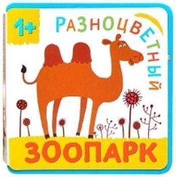 Верблюд. Разноцветный зоопарк
