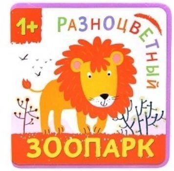 Лев. Разноцветный зоопарк