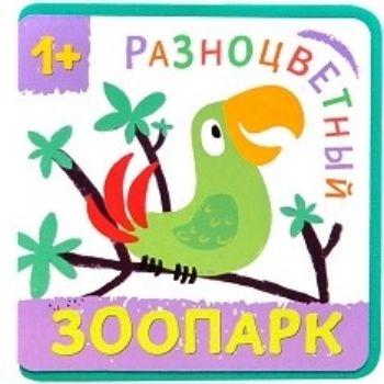 Попугай. Разноцветный зоопаркЗанятия с детьми дошкольного возраста<br>Книжка-плюшка Попугай серии Разноцветный зоопарк, без сомнения, приведет в восторг даже самого маленького читателя. На разноцветных страничках он встретит белку, дикобраза, черепаху и других животных. Малыш с удовольствием будет рассматривать забавные...<br><br>Год: 2017<br>ISBN: 978-5-4315-1143-1<br>Высота: 105<br>Ширина: 105<br>Толщина: 26<br>Переплёт: твёрдая