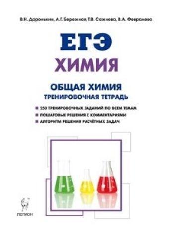 ЕГЭ-2018. Химия. Раздел