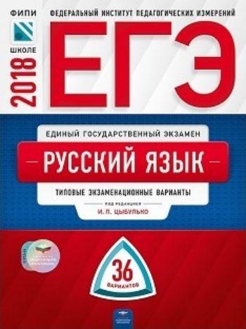 Купить со скидкой ЕГЭ-2018. Русский язык. 36 вариантов. Типовые экзаменационные варианты