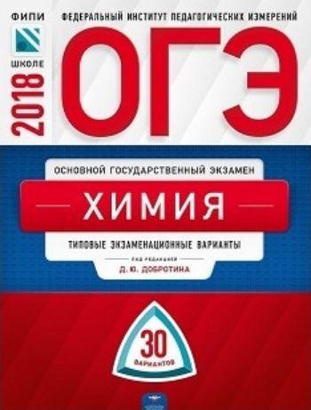 ОГЭ-2018. Химия. 30 вариантов. Типовые экзаменационные варианты