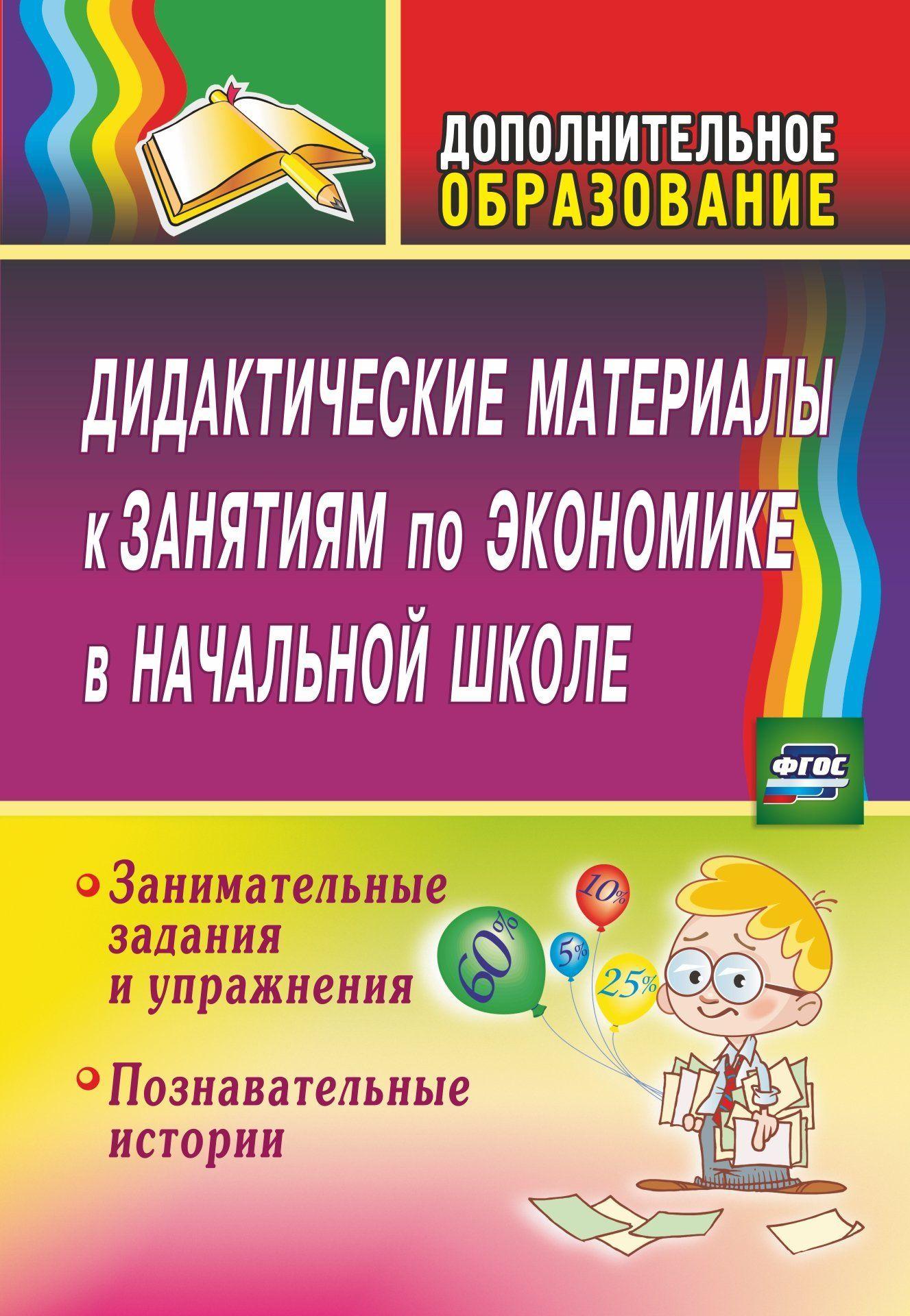 Купить со скидкой Дидактические материалы к занятиям по экономике в начальной школе: занимательные задания и упражнени