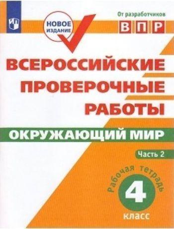 Всероссийские проверочные работы. Окружающий мир. Рабочая тетрадь. 4 класс. В 2-х частях. Часть 2