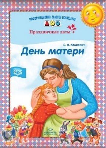 День матери. Праздничные даты. Информационно-деловое оснащение ДОО