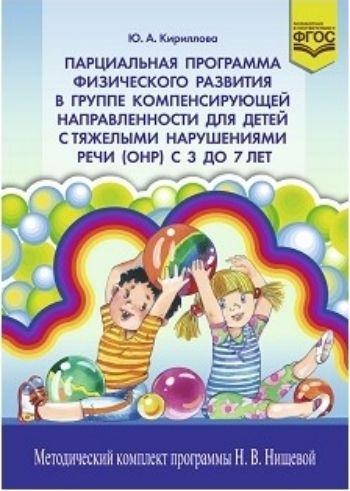 Парциальная программа физического развития в группе компенсирующей направленности для детей с тяжелыми нарушениями речи (ОНР) с 3 до 7 лет фото