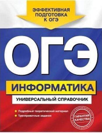 ОГЭ-2018. Информатика. Универсальный справочник