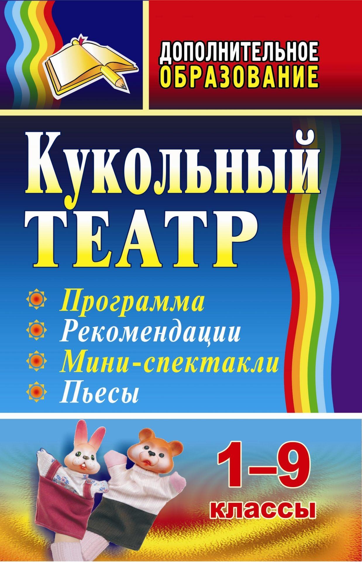 Кукольный театр: программа, рекомендации, мини-спектакли, пьесы. 1-9 классы