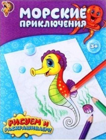 Морские приключения. Книжка-раскраскаРисование<br>Провести время весело и с пользой помогут эти замечательные раскраски. Раскрашивая раскраску, ребёнок развивает мелкую моторику, фантазию, внимание и художественный вкус. Для детей дошкольного возраста.<br><br>Год: 2017<br>ISBN: 978-5-906809-55-1<br>Высота: 190<br>Ширина: 145<br>Толщина: 2<br>Переплёт: мягкая, скрепка