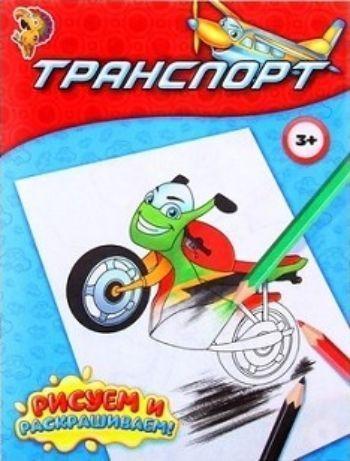 Транспорт. Книжка-раскраскаРисование<br>Провести время весело и с пользой помогут эти замечательные раскраски. Раскрашивая раскраску, ребёнок развивает мелкую моторику, фантазию, внимание и художественный вкус. Для детей дошкольного возраста.<br><br>Год: 2017<br>ISBN: 978-5-906809-57-5<br>Высота: 190<br>Ширина: 145<br>Толщина: 2<br>Переплёт: мягкая, скрепка