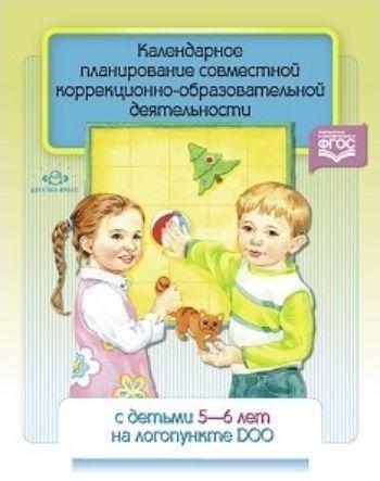 Календарное планирование совместной коррекционно- образовательной деятельности с детьми 5-6 лет на логопункте ДОО