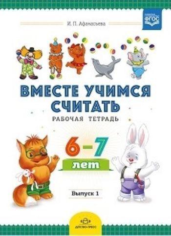 Вместе учимся считать. Рабочая тетрадь для детей 6-7 лет. Выпуск 1