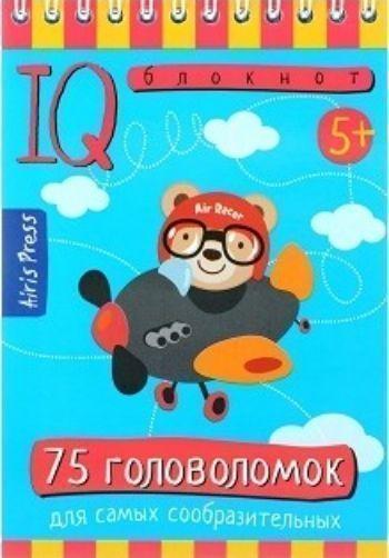 75 головоломок. Умный блокнотЗанятия с детьми дошкольного возраста<br>Открыв этот блокнот, ребёнок попадёт в волшебную страну головоломок. Вооружившись карандашом, он будет решать логические задачки, выполнять задания на сообразительность, внимание и мышление. А в дороге или на отдыхе такой блокнот будет просто незаменим.Ад...<br><br>Год: 2017<br>ISBN: 978-5-8112-6059-1<br>Высота: 145<br>Ширина: 75<br>Толщина: 6<br>Переплёт: металлическая пружина