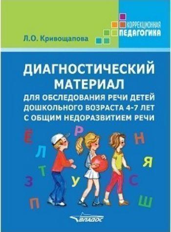 Диагностический материал для обследования речи детей дошкольного возраста 4-7 лет с общим недоразвитием речи. Методическое пособие. Карточки