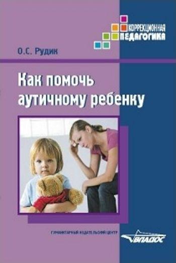 Как помочь аутичному ребенку. Книга для родителей. Методическое пособиеИнклюзивное образование<br>Аутизм - тяжелое нарушение психического развития ребенка, при котором, прежде всего, страдает общение, стремление уйти от контакта, жить в своем собственном мире. Это дети, которые требуют повышенного внимания не только специалистов, но, прежде всего, род...<br><br>Авторы: Рудик О.С.<br>Год: 2017<br>ISBN: 978-5-691-02066-7<br>Высота: 210<br>Ширина: 140<br>Толщина: 10<br>Переплёт: мягкая, склейка