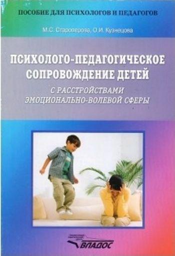 Психолого-педагогическое сопровождение детей с расстройствами эмоционально-волевой сферы. Практическое пособие для психологов, педагогов и родителейВоспитательная литература<br>В пособии рассмотрены наиболее распространенные в детском возрасте расстройства эмоционально-волевой сферы. Проанализированы причины их возникновения и описаны модели поведения детей при различных типах расстройств. Приведены примеры и формы коррекционног...<br><br>Авторы: Староверова М.С., Кузнецова О.И.<br>Год: 2017<br>ISBN: 978-5-691-01919-7<br>Высота: 205<br>Ширина: 142<br>Толщина: 7<br>Переплёт: мягкая, склейка