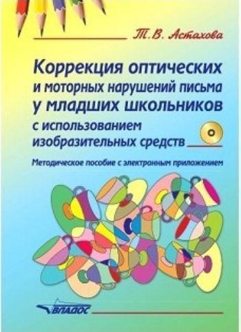 Купить со скидкой Коррекция оптических и моторных нарушений письма у младших школьников с использованием изобразительн