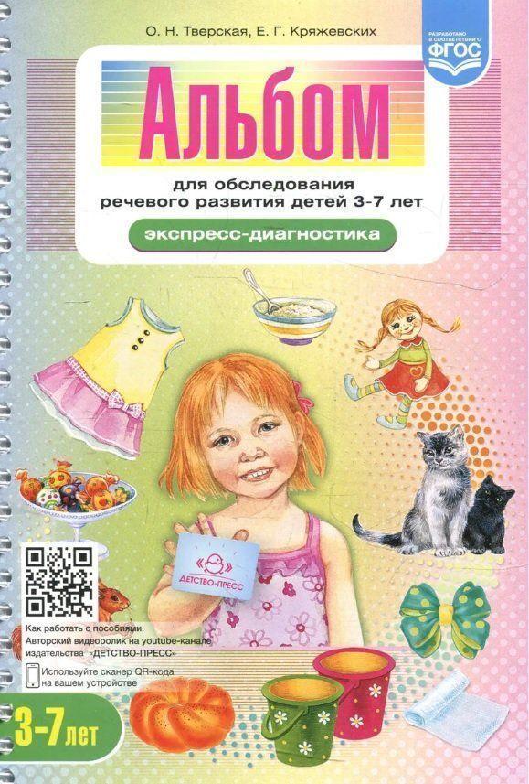 Альбом для обследования речевого развития детей 3-7 лет. Экспресс-диагностика