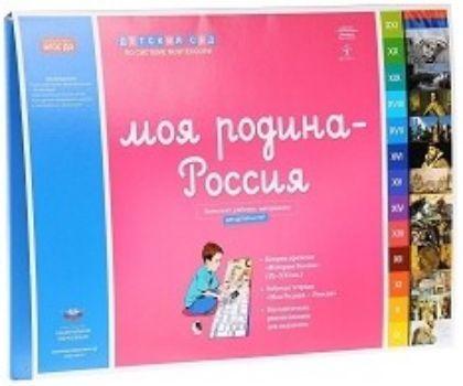 Моя Родина - Россия. Комплект материалов для детей 6-8 лет (коврик времени, методические рекомендации, рабочая тетрадь)