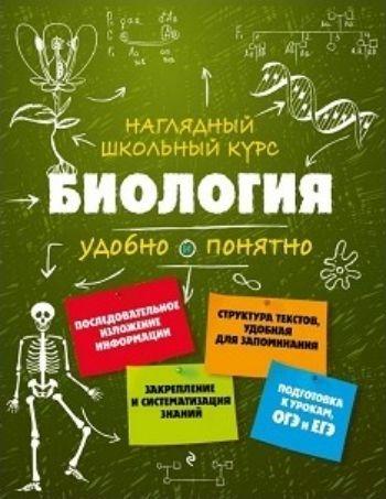 Биология. Наглядный школьный курс