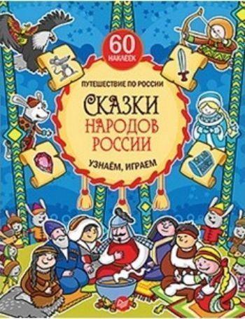 Сказки народов России. Узнаём, играем. Книжка с наклейками
