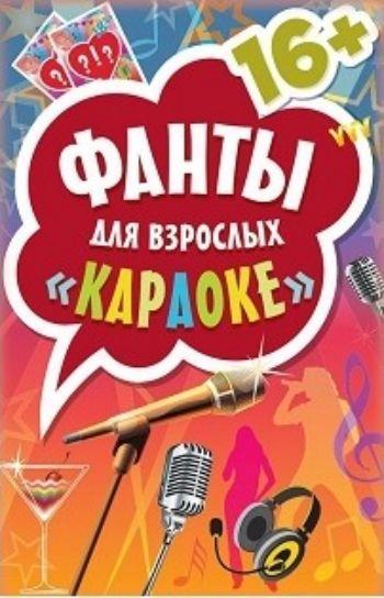 Караоке. Фанты для взрослыхКарты<br>Любите петь и пародировать любимых исполнителей? Наденьте лабутены и спойте песню Экспонат или изобразите сцену расставания под песню Сиреневый туман. Фанты Караоке - поют все.<br><br>Год: 2016<br>ISBN: 978-5-906417-17-6<br>Высота: 87<br>Ширина: 57<br>Толщина: 12