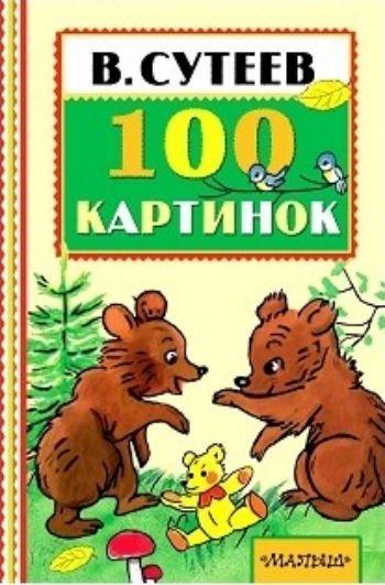 100 картинокПовести, рассказы<br>100 картинок - не простая книжка, это книжка-картинка, в ней очень мало текста и много картинок. Можно прочитать забавную историю, придуманную В. Г. Сутеевым - удивительным художником-сказочником, а можно сочинить сказку по картинкам самому.Для детей до...<br><br>Авторы: Сутеев В.Г.<br>Год: 2017<br>ISBN: 978-5-17-098286-8<br>Высота: 170<br>Ширина: 110<br>Толщина: 10<br>Переплёт: твёрдая
