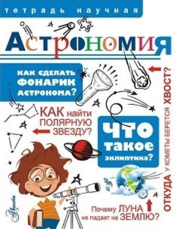 АстрономияСредняя школа<br>Книга Астрономия из серии Тетрадь научная является уникальным материалом, основная цель которого - ознакомление с астрономией в творческой, игровой форме. На страницах тетради вы найдете большое количество разнообразных опытов, которые можно проделать...<br><br>Авторы: Волцит П.М.<br>Год: 2018<br>ISBN: 978-5-17-983015-3<br>Высота: 210<br>Ширина: 160<br>Толщина: 3<br>Переплёт: мягкая, скрепка