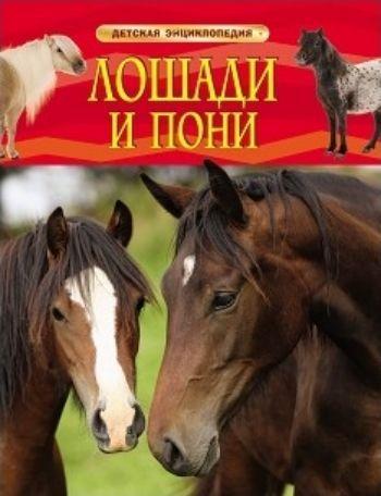 Лошади и пони. Детская энциклопедияХудожественная литература<br>В книге Лошади и пони рассказывается об уходе за лошадьми или пони. Юный читатель узнает об устройстве конюшни и пастбища, правильном кормлении, ежедневном уходе за лошадьми и пони, их лечении, основах верховой езды - обо всем, что необходимо знать кажд...<br><br>Год: 2018<br>ISBN: 978-5-353-06899-0<br>Высота: 265<br>Ширина: 210<br>Толщина: 7<br>Переплёт: твёрдая
