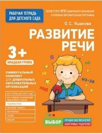 Развитие речи. Младшая группа. Рабочая тетрадь для детского сада