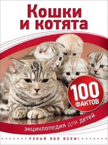Кошки и котята. 100 фактовХудожественная литература<br>Из книги вы узнаете не только о породах кошек, живущих в дикой природе, но и о породах, выведенных человеком. Здесь рассказывается об особенностях строения кошачьего тела, о привычках диких и домашних красавиц, об их поведении, предпочтениях в еде, размно...<br><br>Авторы: Паркер С.<br>Год: 2017<br>ISBN: 978-5-353-07921-7<br>Высота: 220<br>Ширина: 165<br>Толщина: 7<br>Переплёт: твёрдая