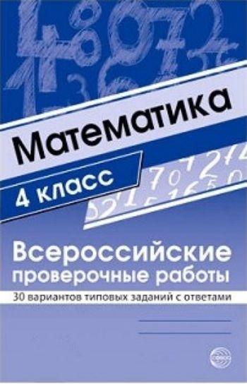 Математика. 4 класс. Всероссийские проверочные работы. 30 вариантов типовых заданий с ответами