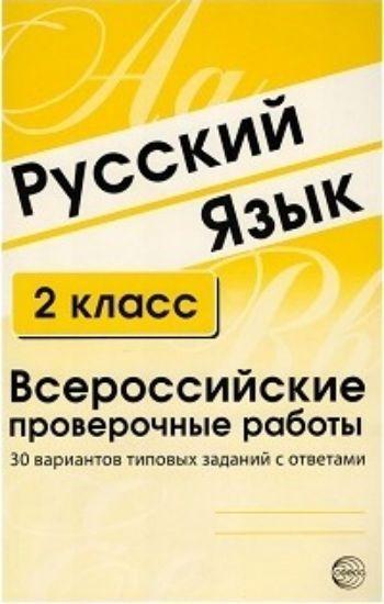 Русский язык. 2 класс. Всероссийские проверочные работы. 30 вариантов типовых заданий с ответами