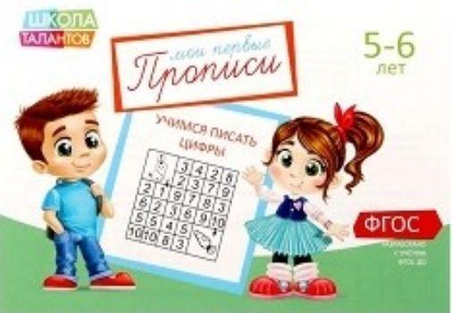 Прописи Цифры для детей 5-6 лет