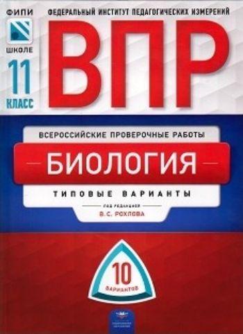 ВПР. Биология. 11 класс. Типовые варианты. 10 вариантовПредметы<br>Серия ВПР. Всероссийские проверочные работы подготовлена разработчиками вариантов для проведения Всероссийских проверочных работ.В сборнике представлены:- 10 типовых вариантов проверочной работы по биологии в 11-х классах, составленных в соответствии с ...<br><br>Авторы: Рохлова В.С.<br>Год: 2018<br>ISBN: 978-5-4454-1081-2<br>Высота: 280<br>Ширина: 205<br>Толщина: 8<br>Переплёт: мягкая, склейка