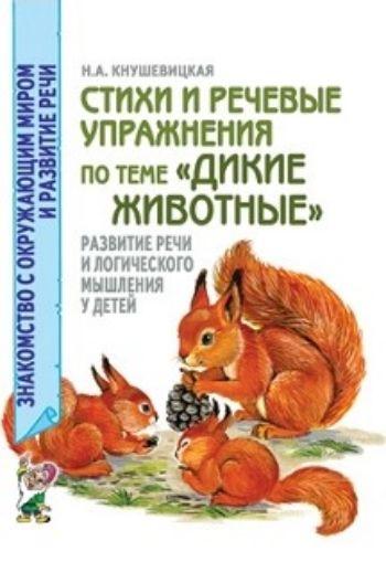 Стихи и речевые упражнения по теме Дикие животные. Развитие логического мышления речи у детей