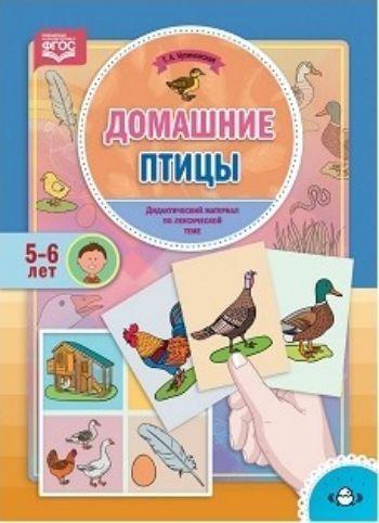Домашние птицы. Дидактический материал по лексической теме (5-6 лет)Занятия с детьми дошкольного возраста<br>Материал, представленный в пособии, позволит обогатить и расширить словарный запас детей. Научит пользоваться существительными, прилагательными, глаголами, наречиями. В книге много авторских сказок, стихотворений, чистоговорок, занимательных заданий, поте...<br><br>Авторы: Куликовская Т.А.<br>Год: 2018<br>ISBN: 978-5-90700-933-2<br>Высота: 290<br>Ширина: 210<br>Толщина: 2<br>Переплёт: мягкая, скрепка