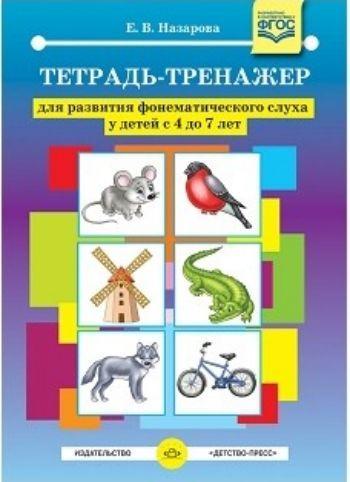Тетрадь-тренажер для развития фонематического слуха у детей с 4 до 7 лет